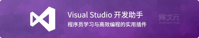 微软 Visual Studio 2015 开发助手插件 - 程序员学习与高效编程必备工具