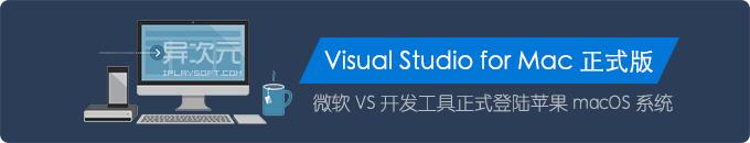 Visual Studio for Mac - 微软为苹果 macOS 推出其最强大的 IDE 编程开发工具