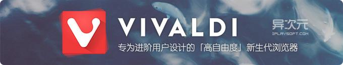 Vivaldi 浏览器中文正式版 - 支持 Chrome 插件扩展 (Opera 创始人为进阶用户全新打造)