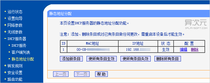静态 IP
