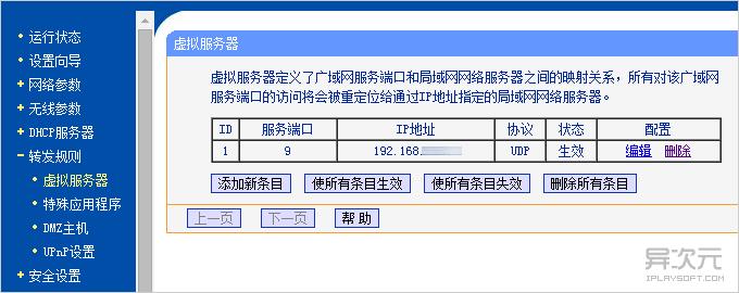 UDP 端口转发