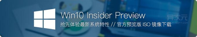 Windows 10 Insider 预览版 - 最新官方中文原版 ISO 镜像下载 (年度更新)