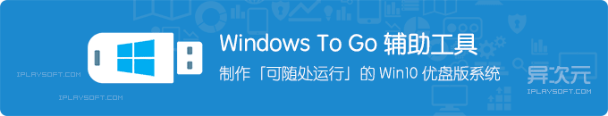 Windows To Go 辅助工具 - 快速制作可随处运行的 Win10 U盘版系统!(WTG 制作教程)
