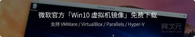 微软官方提供的免费正版 Win10 操作系统虚拟机镜像 VM 下载
