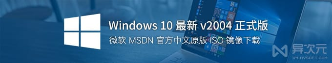 Windows 10 最新版本 v2004 正式版 ISO 镜像下载 (微软 MSDN / VL 官方原版系统)