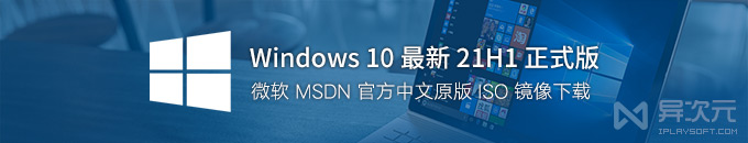 Windows 10 最新版本 21H1 正式版 ISO 镜像下载 (微软 MSDN / VL 官方原版系统)