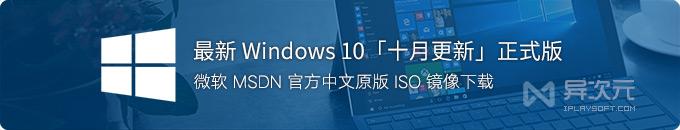 Windows 10 十月更新 1809 正式版 ISO 镜像下载 (微软 MSDN / VL 官方原版系统)