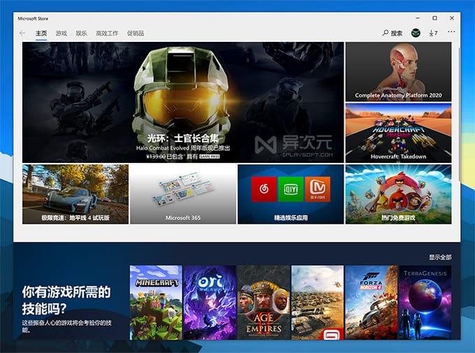Windows Store 应用商店