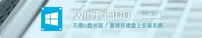 WinToHDD - 没有U盘光驱光盘直接在硬盘上安装重装 Win10/8/7 操作系统的工具