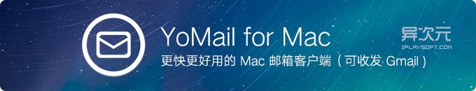 YoMail for Mac - 你的苹果本需要更高效好用的邮件客户端应用 (可收发Gmail)