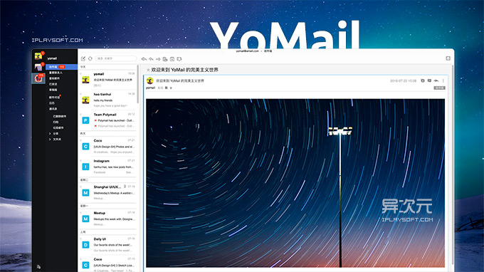 YoMail for Mac