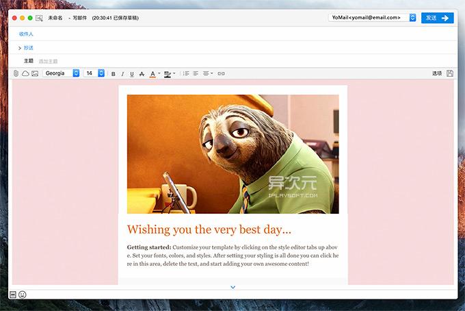 Yoamil 邮件模版