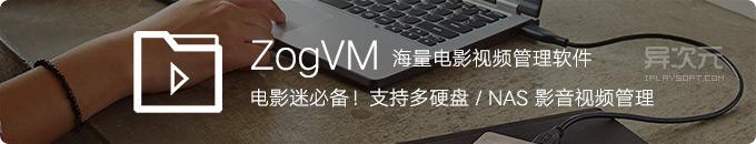 ZogVM 电影视频管理软件 - 影迷必备利器!整理/收集/管理硬盘 NAS 大量影音资源