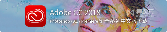 PhotoShop CC 2018 中文版等 - 全套 Adobe CC 2018 系列软件最新版下载
