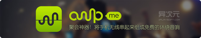 AmpMe 聚会神器!将朋友们手机无线串起来,组成一套免费环绕音响 High 翻天