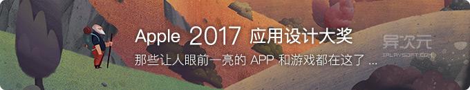 苹果 2017 应用设计大奖榜单 - 那些让人眼前一亮的 APP 和游戏都在这了!