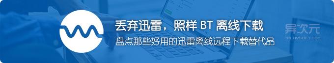 国外 BT 种子离线下载网站推荐 - 那些好用免费的迅雷离线远程下载替代品