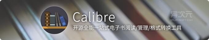 Calibre - 开源免费的全能电子书阅读管理与格式转换工具,打造优质个人书库