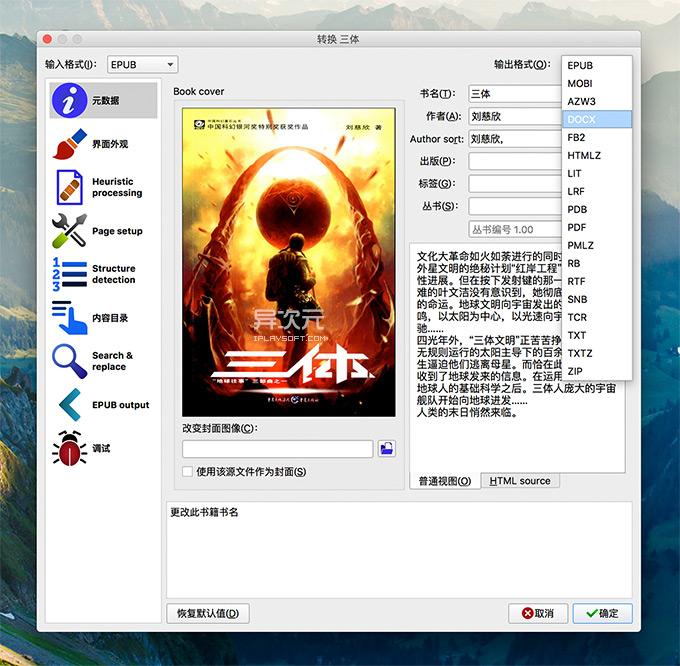 Calibre 电子书格式转换