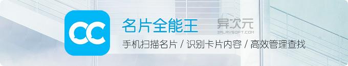 名片全能王 CamCard - 手机扫描名片 / 识别卡片文字 / 高效搜索管理