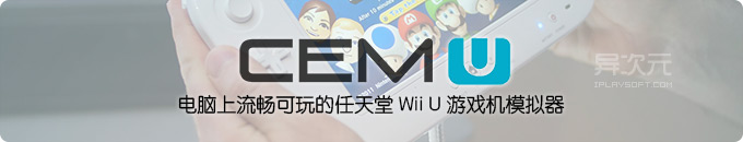 cemu - 电脑上流畅可玩的任天堂 Wii U 游戏模拟器 (塞尔达传说HD/马里奥3D)