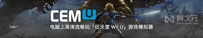 CEMU - 电脑上流畅玩任天堂 Wii U 游戏模拟器 (塞尔达传说荒野之息 / 马里奥等)