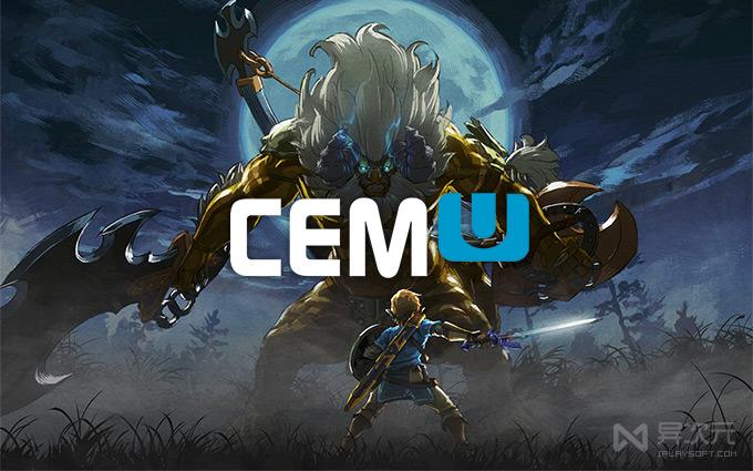 CEMU 模拟器塞尔达