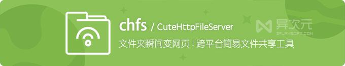 chfs (CuteHttpFileServer) - 将文件夹变成网页!免费绿色 HTTP 文件共享服务器工具