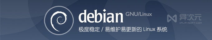 Debian 10 正式版 ISO 镜像 - 稳定快速且方便维护升级的 Linux 操作系统