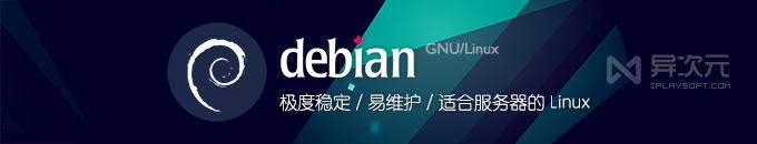 Debian 11 正式版 ISO 镜像 - 极度稳定 / 易维护 / 适合服务器的 Linux 操作系统
