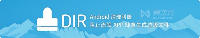 Dir - 阻止流氓 APP 生成垃圾文件的利器,纯粹无杂质的安卓清理工具