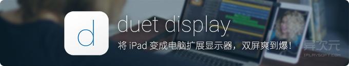 Duet Display - 将 iPad 变成电脑的扩展显示器,双屏幕工作更爽更高效!