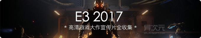E3 2017 新游戏大作高清宣传片一次看到爽!游戏预告视频汇总整理贴