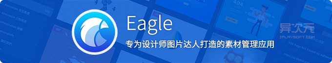 Eagle - 专为设计师和图片达人用心打造的图片素材收藏与管理工具
