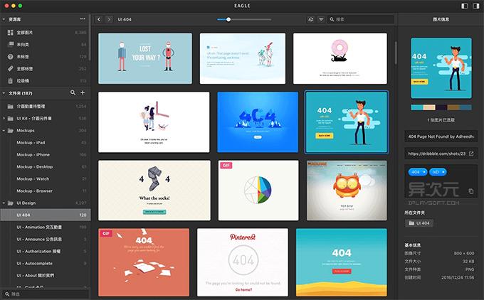 Eagle 图片整理软件