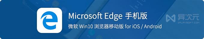微软 Microsoft Edge 手机版浏览器下载 (跨平台 iOS 和 Android 移动版)