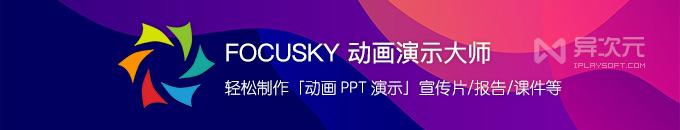 Focusky 动画演示大师 - 制作炫酷动画 PPT 的软件 (限时送特别版激活码)