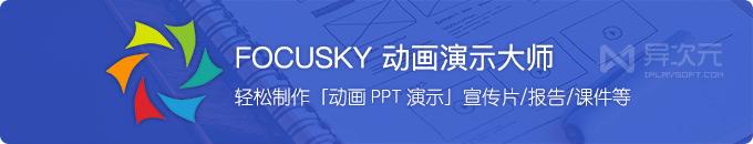 独家福利!Focusky 动画演示大师注册码 - 简单易用的 PPT 动画/宣传片/课件制作软件