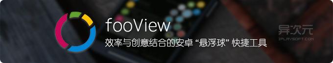 fooView 手机桌面悬浮球 - 效率与创意结合的 Android 强大手势快捷工具