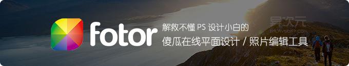 解救不懂 PS 的设计小白!Fotor 简单制作出专业的宣传图片在线设计工具