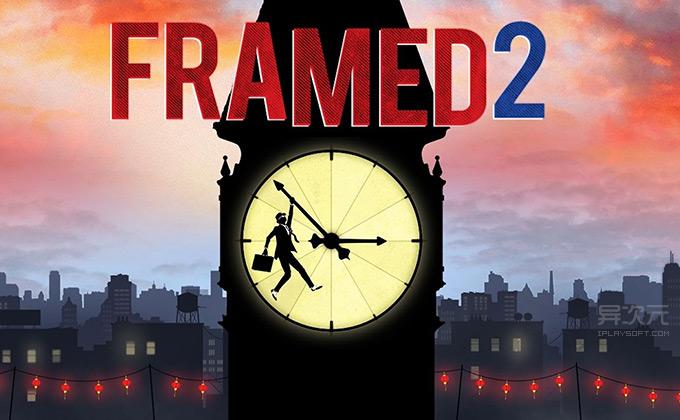 Framed2 致命框架2