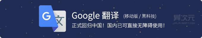 Google 翻译手机 APP 新版 - 谷歌翻译终于可在中国无障碍正常使用了!