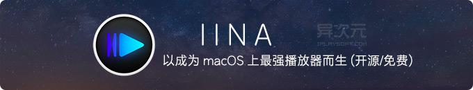 IINA - 以成为苹果 Mac 平台上最强的好用万能视频播放器而生!