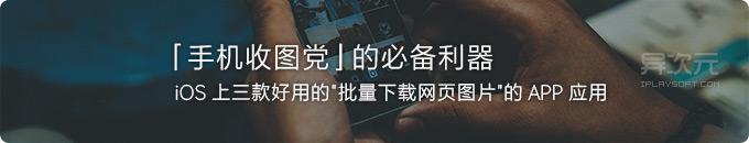抓图猫 / PicSaver - 三款 iPhone 批量下载保存网页里全部图片的手机 APP 应用