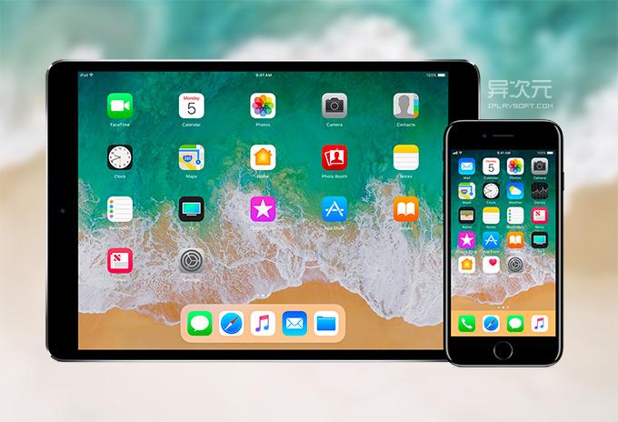 iOS 11 Beta 公测版