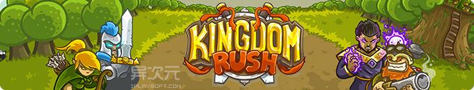 王国保卫战 (Kingdom Rush 中文版) - 最精致好玩的经典塔防游戏神作!