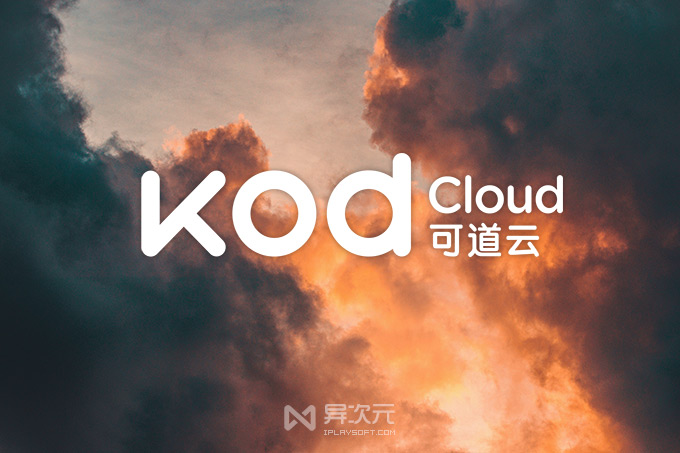 KODExplorer 可道云网盘
