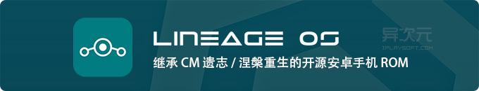 LineageOS - 已死 CM 的重生!近原生安卓系统的手机 ROM 固件下载