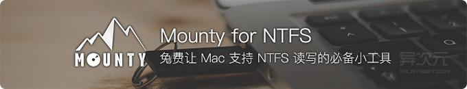Mounty for NTFS - 免费让 Mac 原生支持移动硬盘/U盘 NTFS 读写的必备驱动应用