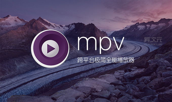 mpv 全能播放器